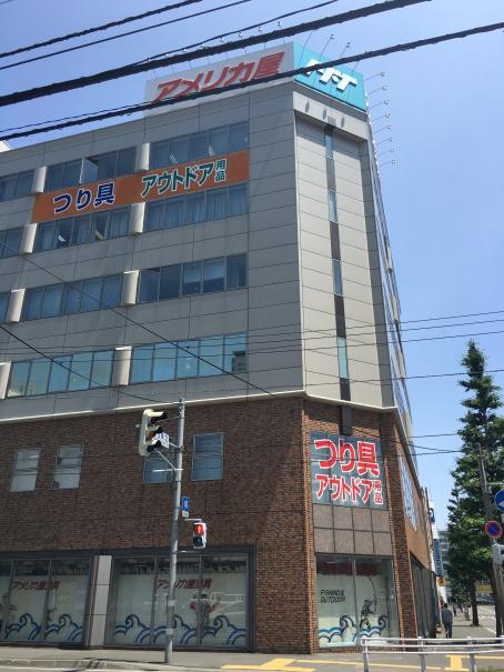 札幌の釣具屋