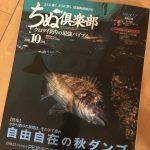 黒鯛師が休釣日に読む愛読書「ちぬ倶楽部」