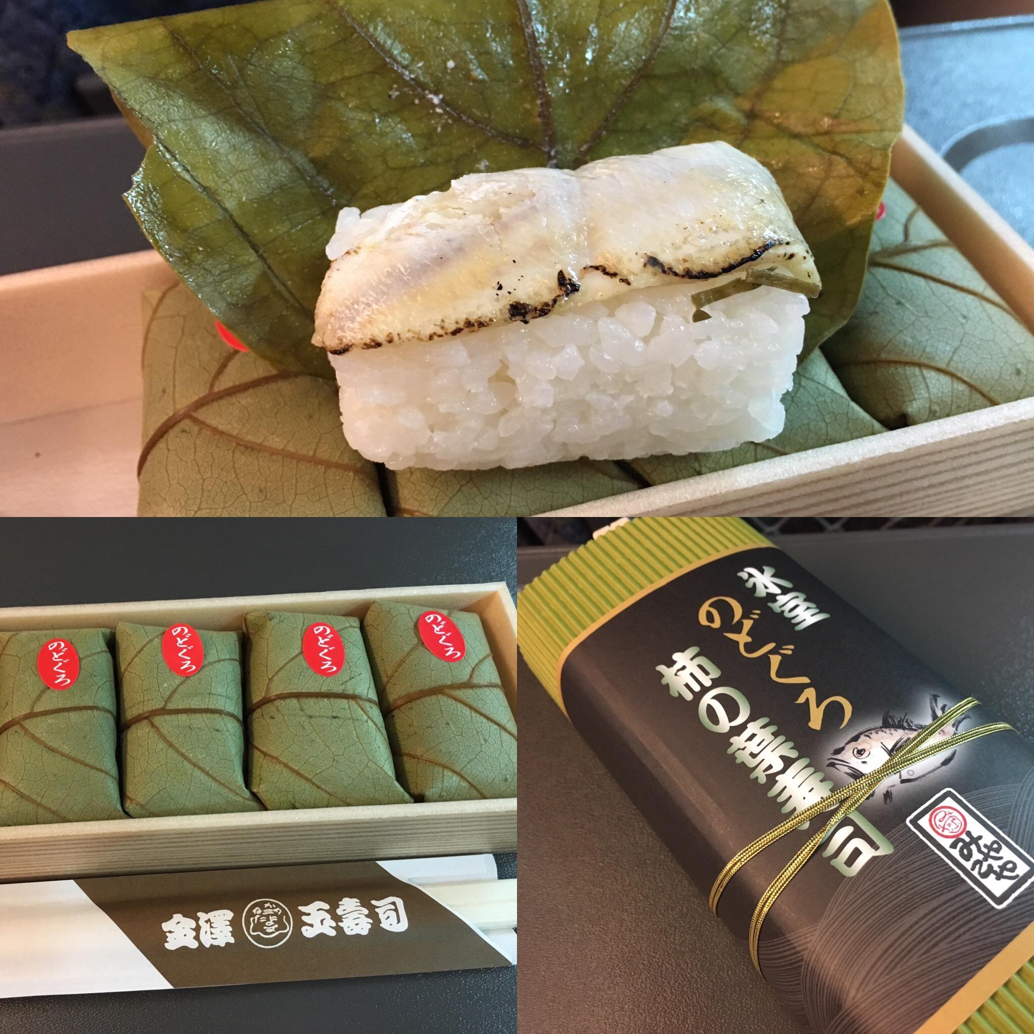 金沢ののどぐろ柿の葉寿司