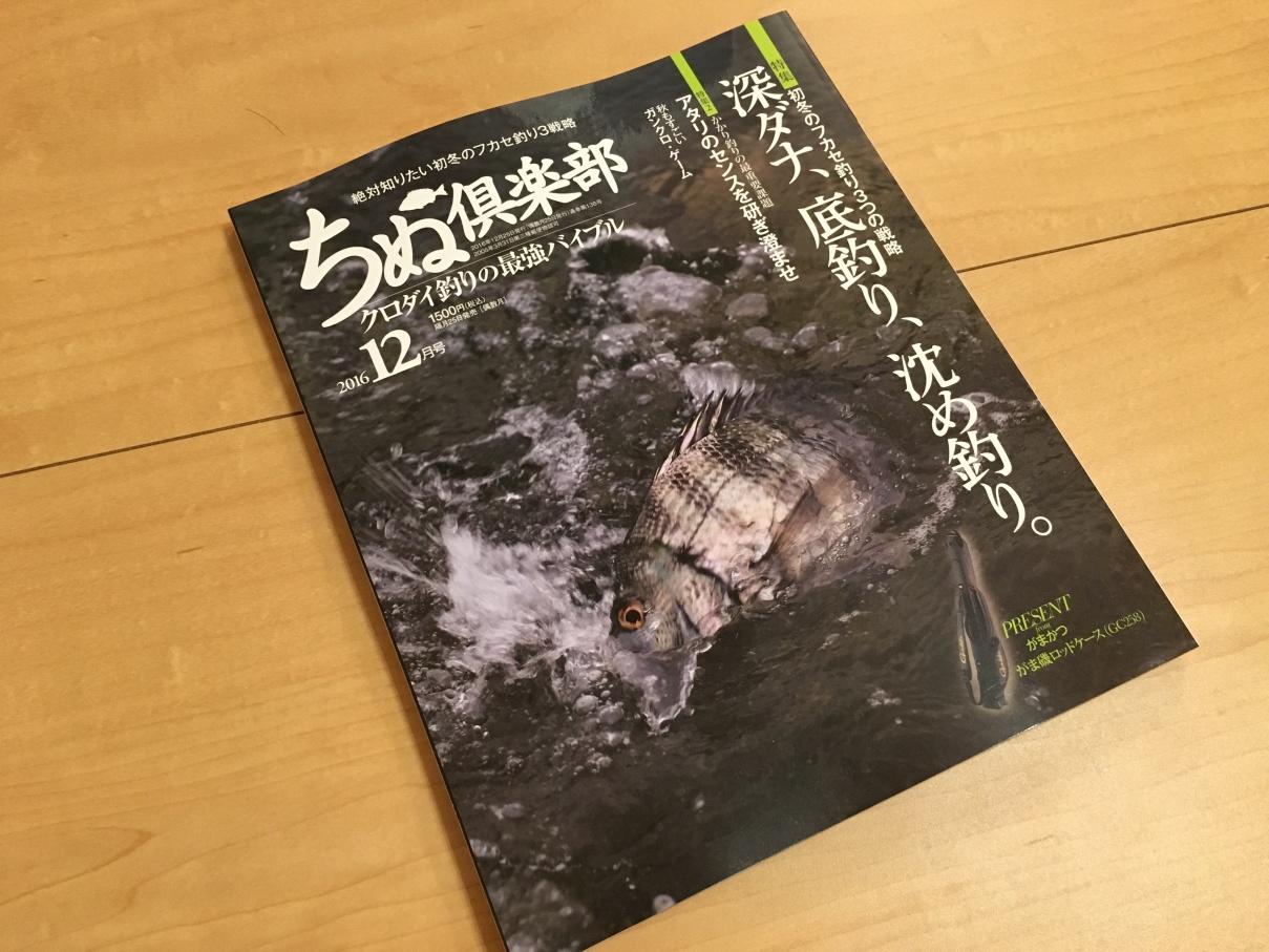 ちぬ倶楽部2016年12月号