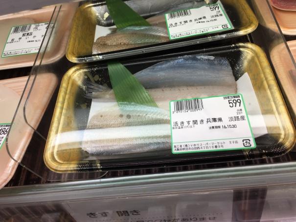 いかりスーパーマーケットの魚
