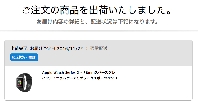 Apple watchのメール