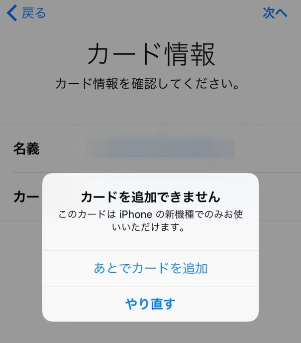Apple WatchのSuica設定