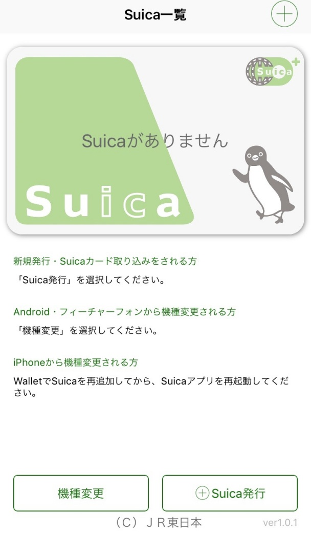 apple watchのSuica設定