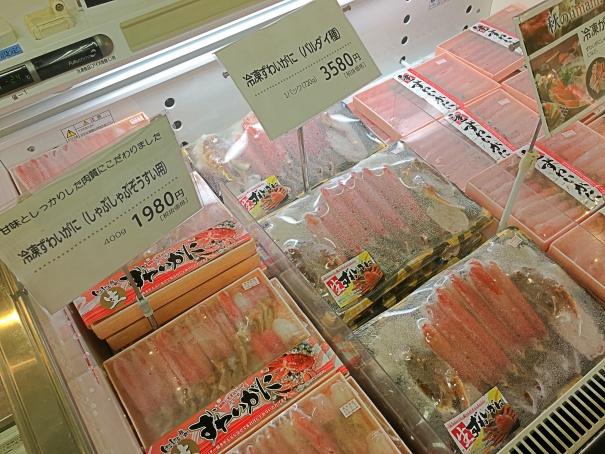 いかりスーパーマーケトの魚