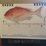 2017年のフィッシング・カレンダーはマックスの卓上型。気になるカレンダーは「魚彩時記」。
