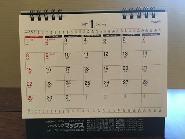 2017年フィッシング・カレンダー