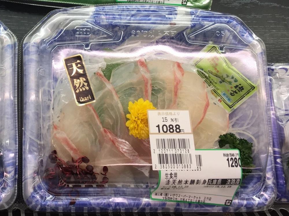 ikari-supermarket-oji-20161223-2