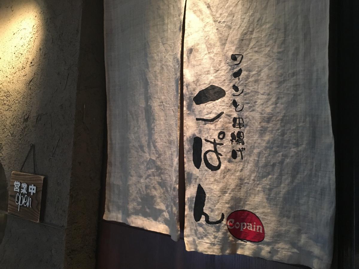 kyoto-kopan-20161203-0