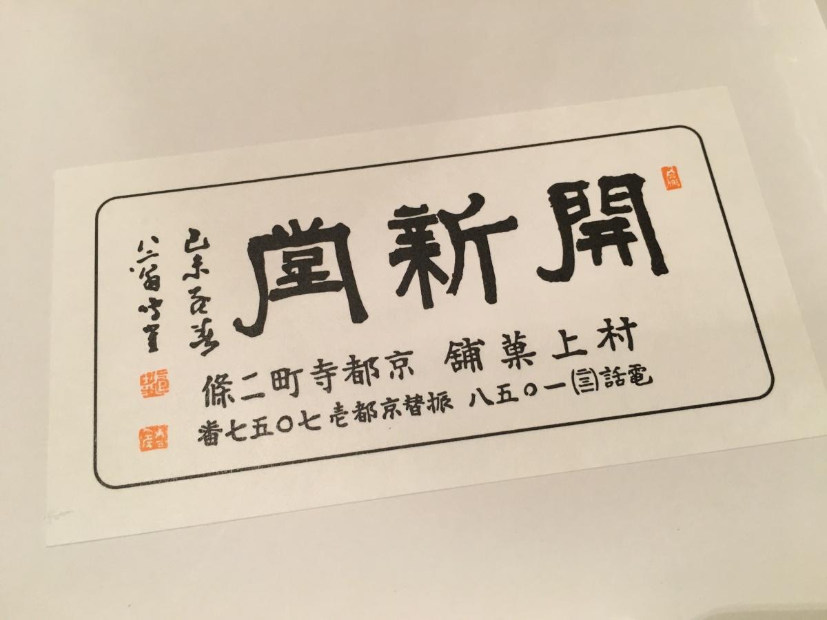 kyoto-murakamikaishindo-1