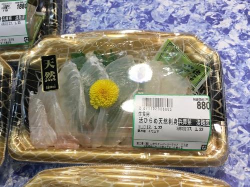 いかりスーパーの魚