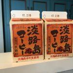 「淡路島コーヒー」を飲んで冬の淡路島を思う