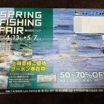 春の釣りフェアでクーポン券をゲット