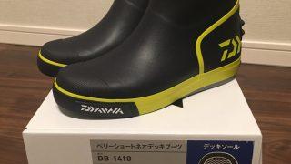 紀州釣り用ブーツにダイワ「ベリーショートネオデッキブーツ」(DB-1410)を購入した件