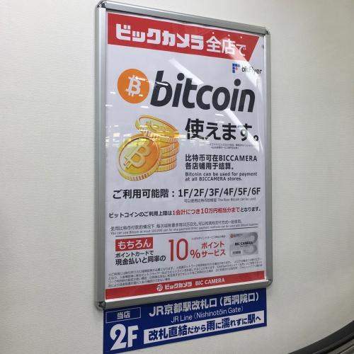 ビットコイン支払い