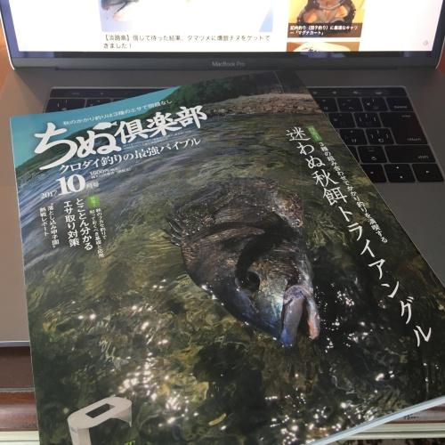 ちぬ倶楽部2017年10月号