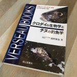 休釣日を利用して古本をメルカリで出品したノウハウを公開!
