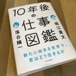 【読書メモ】 10年後の仕事図鑑(紀州釣りを突き詰めると、どんな景色が見えて来るのか?)