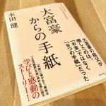 【読書メモ】大富豪からの手紙