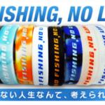 【募金】アングラーズバンドを買って、釣り場保全に協力を!(NO FISHING, NO LIFE)