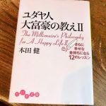 【読書メモ】ユダヤ人大富豪の教えII(魚釣りの達人はお金持ちになれる?)