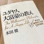 【読書メモ】ユダヤ人大富豪の教え(得意なことと、好きなことは違う)