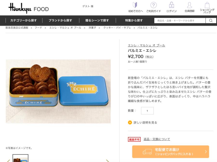 阪急百貨店公式通販サイト