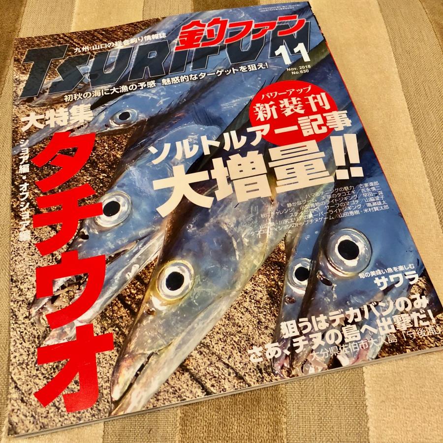 釣り雑誌「釣ファン(TSURIFUN)」で知った「テンジクタチ」と「ネリエサ」のこと