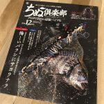 チヌ釣りのための雑誌・書籍・DVDカタログ(2018年10月版)