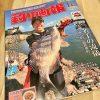瀬戸内の釣り雑誌「釣り画報」は全国のチヌ釣り師が読んでも役立ちます!