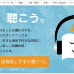 今ならAudibleを聴くだけで3,000円分のポイントがゲットできますよ!