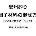 【動画】紀州釣り団子の「混ぜ方」の動画を作りました!