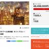 オンラインサロン「西野亮廣エンタメ研究所」へ参加し、「えんとつ町のプペル美術館」のサポーターになりました