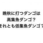 【紀州釣り】晩秋のダンゴは高集魚ダンゴ?それとも低集魚ダンゴ?