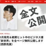 すげー!「新世界」(西野亮廣)が全ページ無料公開されています!