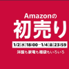 Amazonの初売り開催中ですよー(1月2日18:00〜1月4日23:59)