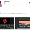 Macの動画編集ソフトは「filmora」と「Final Cut Pro」がオススメ!