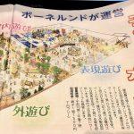 関西最大級の子どもの遊び施設「プレイヴィル」が高槻にオープン予定!