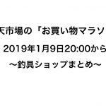 【お得】楽天市場の「お買い物マラソン」がはじまります!(2019年1月9日20:00から)