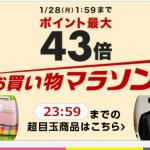 【お得】楽天市場の「お買い物マラソン」がはじまってます!2019年1月28日(月)1:59まで
