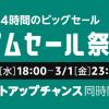 【Amazon】タイムセール祭りは2/27(水)18:00から