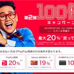 きた!PayPayの『第2弾100億円キャンペーン』は2月12日午前9時から!