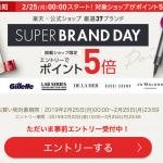 【お得】楽天スーパーブランドデーが始まってます!