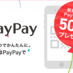 大阪高槻でPayPayが使える店舗のまとめ