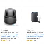【Amazon】新生活応援キャンペーンでスマートスピーカーが半額!