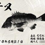 【魚拓】デジタル魚拓を発注した結果と魚拓ショップまとめ