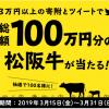 ふるさと納税が地味に熱い!3万円以上の寄付で松坂牛が当たる!