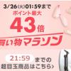 【お得】楽天市場の「お買い物マラソン」がはじまってます!2019年3月26日(火)1:59まで