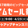【Amazon】タイムセール祭りが始まってます!期間は4月20日09時〜4月23日59分まで