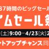 【Amazon】Amazonのタイムセール祭りは4月23日(火)23:59で終了です!